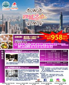 雙城之戀 - 台北+香港(機票及三晚酒店只要加幣958起加稅)